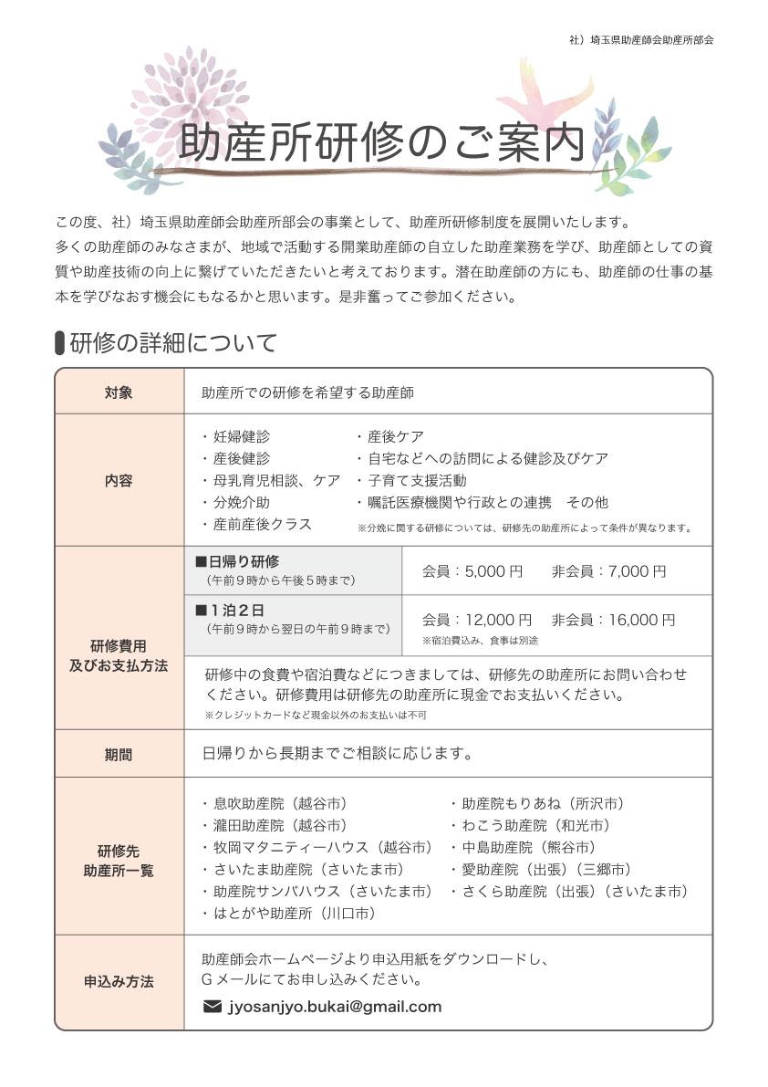 saitama_kensyu0926